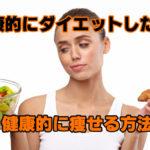 健康的なダイエットがしたい!健康的に痩せる方法とは