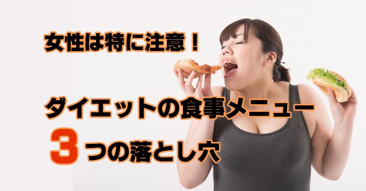 女性は特に注意!ダイエットの食事メニュー『3つの落とし穴』
