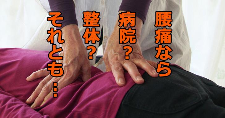 腰痛の3つの原因と対処方法のまとめ『腰痛に効く体操とストレッチ』を紹介!