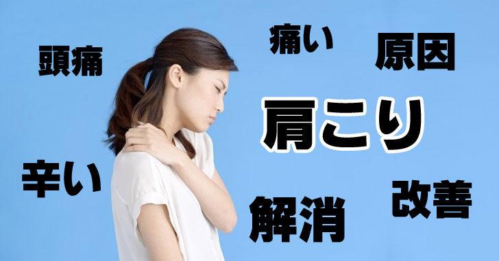 肩こりの原因を知ると、肩こりは解消・改善できる!原因別対処法!