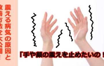 手が震える病気『本態性振戦』の原因は?顔や手の震えの改善方法を大公開!