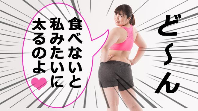 リバウンドしない!食べて痩せるダイエット成功の秘訣はコレだけ!