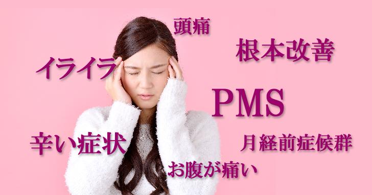 PMS(月経前症候群)の症状を改善しイライラも和らげる3つの対策方法