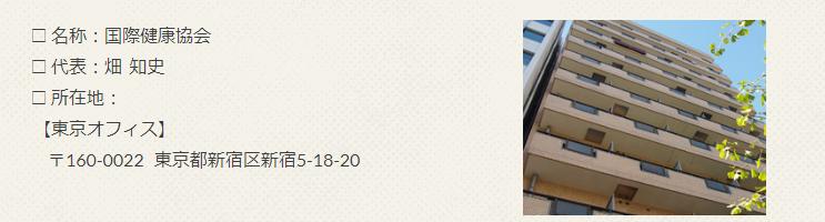 【国際健康協会】げんき先生の『若返り体操』健康美容エクササイズ教室