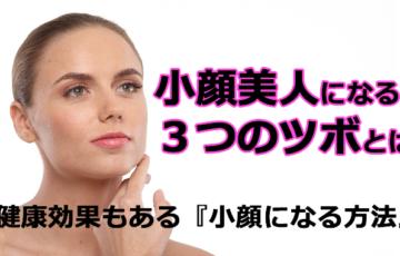 小顔美人になる3つのツボを紹介!健康効果もある小顔になる方法