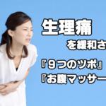 生理痛で辛い症状を緩和する9つのツボと、お腹マッサージ方法