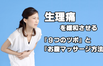 生理痛で辛い症状を緩和させる9つのツボとお腹マッサージ方法