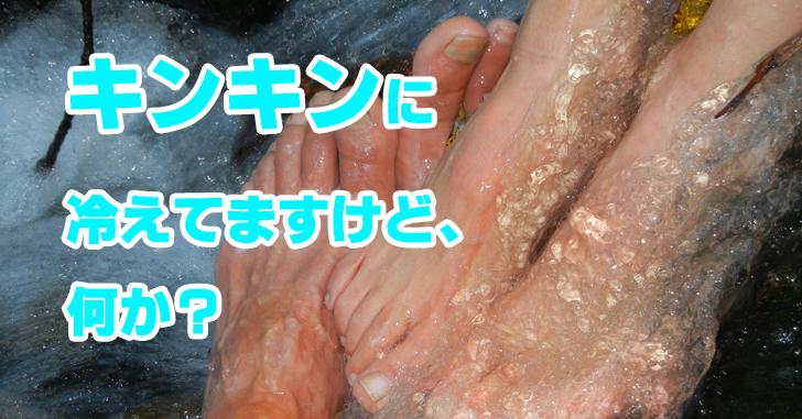 下腹ぽっこりになる原因:足の冷え(冷え性)