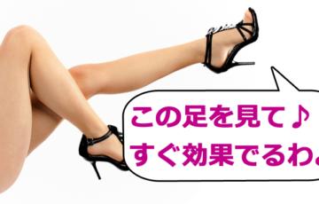 即効性バツグンの足のむくみ解消法!2つの簡単体操を大公開!