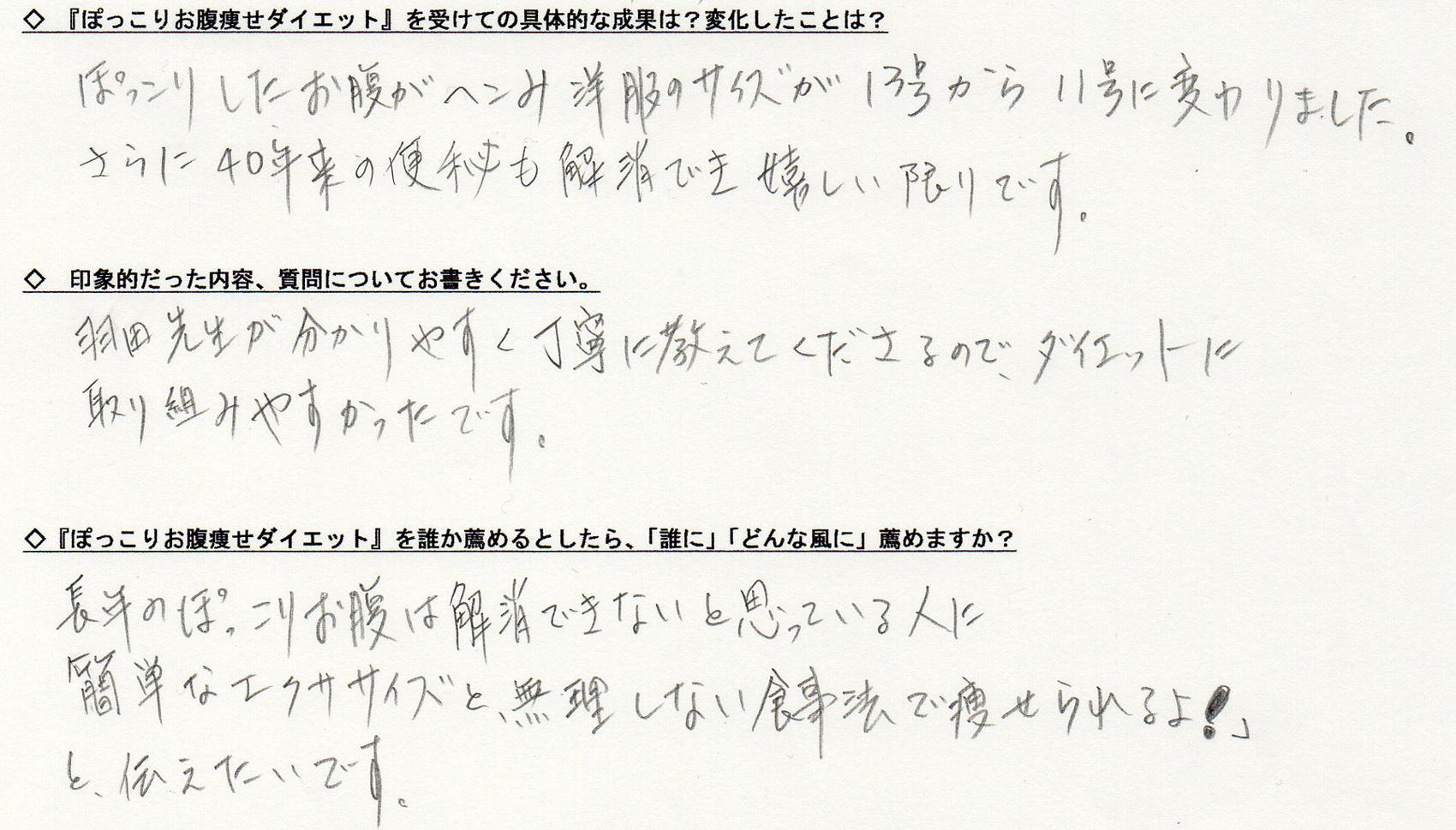ぽっこりお腹痩せダイエット│健康ダイエット方法で下腹解消に成功【健康美ラボ】(1)-2