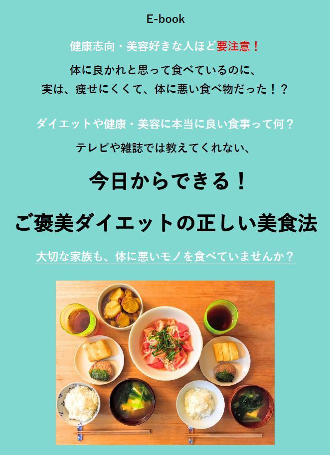 楽痩せご褒美ダイエット『正しい美食法』