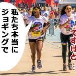 徹底解説!ジョギングダイエットは本当に痩せる運動なの?