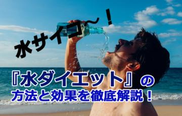 水ダイエットの方法と効果を徹底解説!むくみ&体調不良にはご注意を!