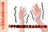 手が震える病気『本態性振戦』の原因と顔や手の震えを改善する方法